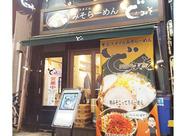 <時給1100円スタート>大学生のバイトデビューもOK!お店自慢の味を、まかないとして【無料】で楽しむことも出来ますよ♪