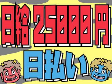 毎日が給料日◎ シフトも自分の好きなように◎ 入社祝金が6万円支給! 時給換算したら、半端ないっすよ…