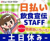 札幌市内近郊の色々な場所でお仕事できます♪日払い可能で急な出費も心配の必要ナシ◎未経験の方歓迎です(*´▽`*)