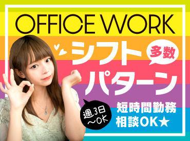 選べるシフト☆ 「平日のみ」「午後から」etc ライフスタイルに合わせての勤務も可能◎ 週3日~勤務OK!お気軽にご相談下さい♪