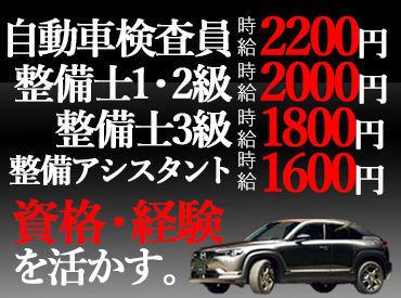 ≪今回の募集で最高時給は2200円!≫ 無資格でも実務経験があれば時給1600円 資格・経験を活かせるチャンス!