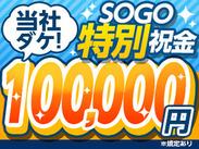 \SOGO特別祝金10万円プレゼント/★3月末まで