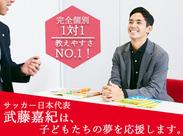 \祝・サッカー日本代表選出!/リソー教育(TOMAS)は、サッカー日本代表の武藤嘉紀選手を応援しています。
