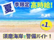 期間限定!今しかない!『須磨海岸』での警備バイト★ 海やリゾート大好きな方!夏を感じたい方! 太陽の下でバリバリ働こう♪