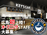 ◎オープニングSTAFF大募集◎ シックでお洒落な店内の【KEY'S CAFE】がソレイユ内にオープン★髪型自由♪そのままのアナタでOK!