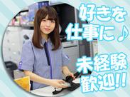 バイトデビュー・久しぶりのお仕事復帰の方も大歓迎♪ 先輩スタッフがしっかりサポートしますよ!!