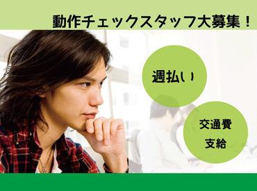 ≪高時給スタートで稼げる☆≫ 未経験から月収24万円以上も可能です!! 研修中も給与の変動はありません◎