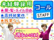 未経験者大歓迎!当社Staff多数活躍中!★働きやすさバツグン♪高時給1300円~でガッツリ稼ごう!