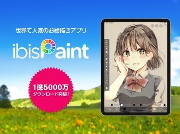 世界1億5000万DL以上の大人気お絵描きアプリ アイビスペイントのプログラマのお仕事です★