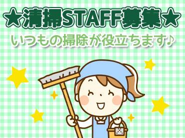 【清掃STAFF】\カンタンな清掃のお仕事♪/学校帰りやWワークにおすすめ◆*<高時給&短時間>で効率よく稼げます!未経験でもすぐ慣れる◎