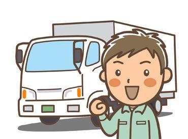 週1日~ドライバーのお仕事始めませんか? フリーターさん・シニアの方大歓迎!