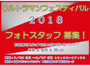 池袋サンシャインシティで開催されるウルトラマンフェスティバル2018★≪8/27まで≫の短期だから働きやすいですよ!