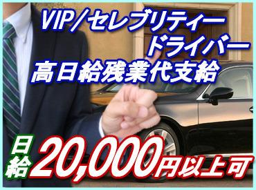 【送迎ドライバー】★セレブリティー送迎ドライバー大募集★VIPの方やタレント・モデル・企業役員をTV局やロケ現場・各企業に送迎するお仕事です♪