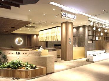 ≪千房 - CHIBO -≫で新STAFF大募集★ 同時期スタートの仲間がたくさん◎ \楽しい千房LIFEを送りましょう!