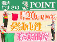 【この3POINTがオススメの秘訣】 会津本社の安定警備企業◎ マンツーマン研修で誰でも活躍可能。 「稼ぎやすさは負けません!」
