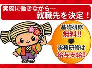 就業先は、茨城県内成長分野の企業からお選びできます!今後の成長が見込める企業への就職が有利に♪