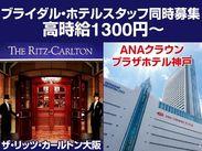 大阪はザ・リッツカールトン大阪、神戸はANAクラウンプラザホテル神戸、京都は京都ホテルオークラと一流ホテルでの募集