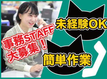 【事務STAFF】\初夏から始める簡単オフィスワーク/≪経験・年齢不問≫「家事の合間に」「レギュラー勤務」などシフトの融通が利きます◎