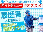 仕分作業は…高時給1000円!効率よく稼げるので嬉しい★カンタン作業でしっかり稼げるので、人気のバイトです!