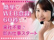 \WEB登録→電話面談→お仕事START/ 最短で勤務2日後に収入獲得¥ お給料GETまでの最短コース♪ まずは登録だけも大歓迎です!