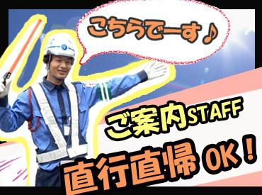 【誘導STAFF】\MAX日給1万9000円/単発で!/空いた日に1日だけ!シフトも働き方もぜ~んぶ自由♪♪日払いで給料GET◎入祝金3万円も↑↑