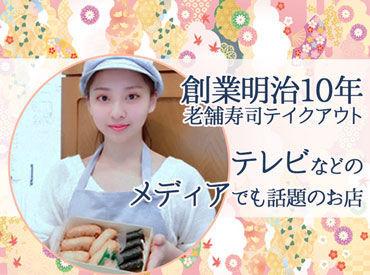 看板商品は「いなり寿司」 こだわりの材料と 明治時代から変わらぬ製法で作りあげる究極の一品。 お寿司が好きな人大歓迎です♪