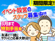≪マラソン/スポーツイベント多数♪≫ 登録スタッフ大募集中!