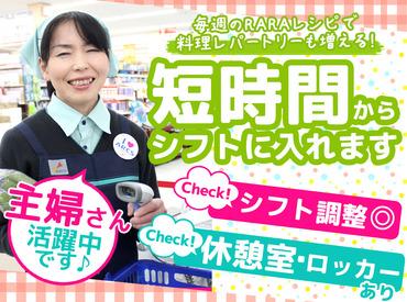 【店舗スタッフ】北海道自慢のおいしい食材♪旬が楽しめる、地産地消スーパー!覚えるコトは自分の担当部門だけ◎月々の日数変動もご相談OK