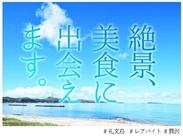 住み込み先は勤務場所から徒歩1~3分の民宿です♪休みの日は島内を散策したり、時期によっては休暇の取得も可能です!