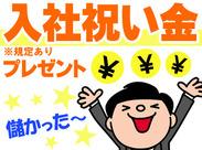 今なら入社祝い金3万円プレゼント(規定あり)