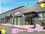 JR加古川駅からバスで1本&バス停からもスグ! 「初めてだけどやってみたい!」そんなあなたは一度職場見学にお越しください★