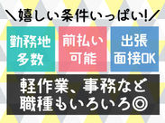 キムラユニティーグループの派遣会社[ビジネスピープル] 尾張・三河エリア中心にお仕事多数! 事務/軽作業など職種もいろいろ◎