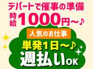 【ド短期1日~OKの軽作業スタッフ!】 時給1000円からスタート★週払いOK♪