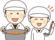 未経験OK◎難しい作業はありません!普段、料理をする方であればとってもスムーズに慣れることができますよ☆