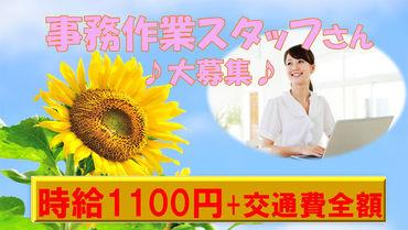 【事務作業スタッフ】【★女性活躍中★】時給1100円!PCを使った事務作業スタッフさん大募集!