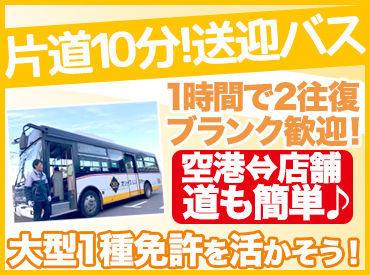 【バス送迎ドライバー】大型1種免許お持ちの方!週3日~、勤務日数はご相談ください!◆30歳~60歳前後まで幅広く活躍中女性ドライバーの方も歓迎♪