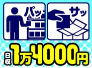 日収1万4000円以上(日給1万円+繁忙手当4000円=日収1万4000円)★友達同士OK