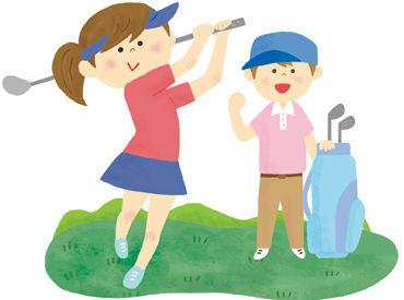 【ゴルフ場でのキャディ】★家事や育児と両立する主婦さん多数★学校行事などお子さんの予定に合わせてシフトを出せるのが人気の秘訣です♪