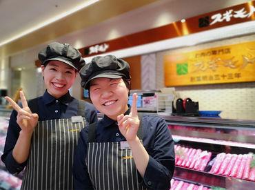 <高校生も同時給!> 時給1020円・日祝は時給1120円からスタート! 社割で美味しいお肉を安く買うこともできます♪