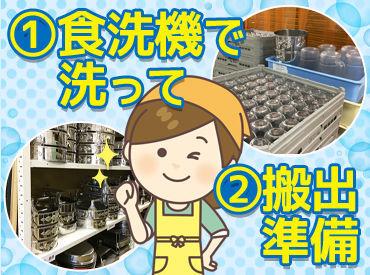 【洗い場・片付け】洗い物・食器管理ををお任せ…♪接客ナシのモクモク作業!\ カンタン作業で稼ぎたい人集まれ~!/
