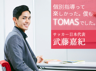 【個別指導】時給に換算すると…>>なんと高時給1400円以上!1:2や1:3はありません◎~TOMASは完全1:1の個別指導です!~