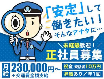 【6/15~7月末までの期間限定!】 交通誘導2級所持者★入社祝金10万円★