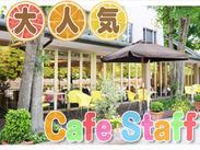 開放的で落ち着いた雰囲気のカフェレストラン♪緑溢れるカフェテラスもあり◎未経験&経験者も大歓迎!
