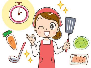 主婦(夫)さん大歓迎! 普段の調理スキルを活かして働きませんか♪ 気になったらまずは応募◎