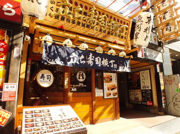 【ホール】<オープニングスタッフ大募集/週2日~>横丁スタイルの立ち食いお寿司屋さん…♪一緒にお店を盛り上げてくれる方歓迎!