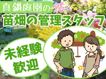 【苗畑の管理STAFF】\ 未経験OK!4月から再オープン /花々をキレイに咲かせる…大事な作業だから時給高め!20代~定年退職後の方まで大歓迎★