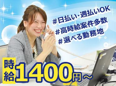 [高時給] 、[日払いOK]、[有給休暇制度]など、 魅力的な好条件のお仕事が多数★