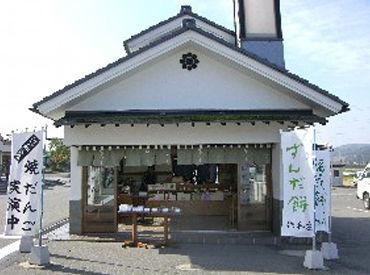 \【ぐっと山形】内の和菓子店/ ゆべし作和庄 山形県観光物産会館店 本館入口向かいにあります!