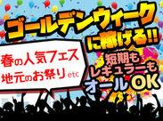 <シフトは自分都合でOK♪>◆期間限定◆今なら入社祝金5万円GET♪Wワーク/がっつりシフト◎長いお休みもOK!