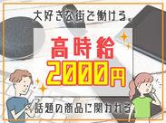≪お仕事初日から時給2000円も可能!!!≫ 毎月のお給料日が楽しみになるかも★